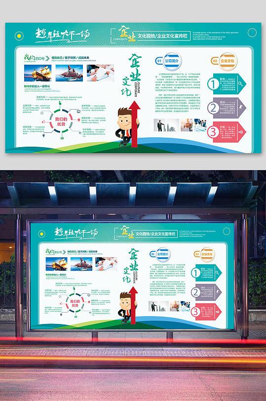 A4简约企业文化 班组文化平面展板设计图片模板-众图网