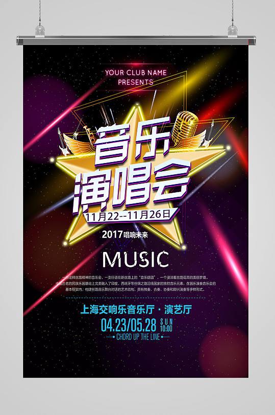 音乐节音乐演唱会海报-众图网
