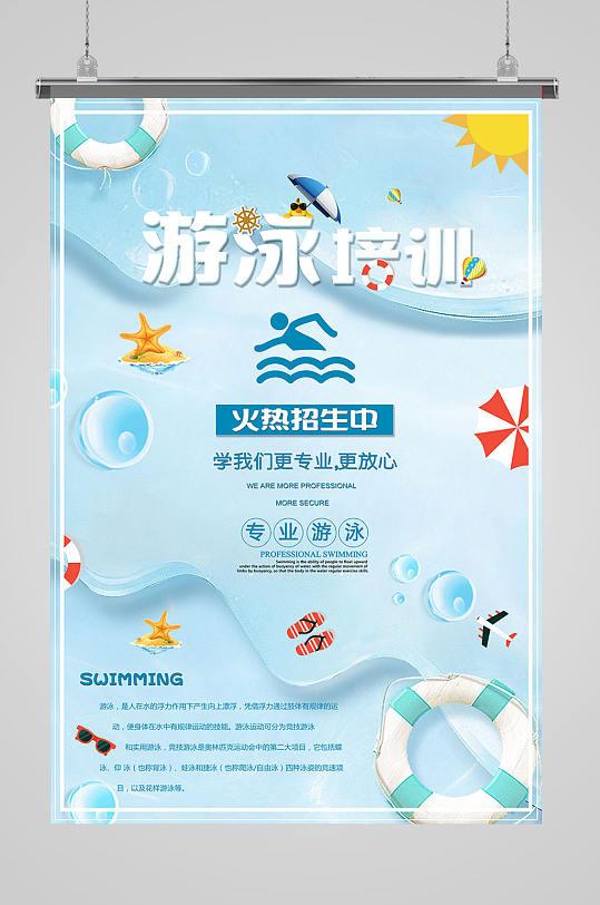 游泳培训夏季培训招生-众图网
