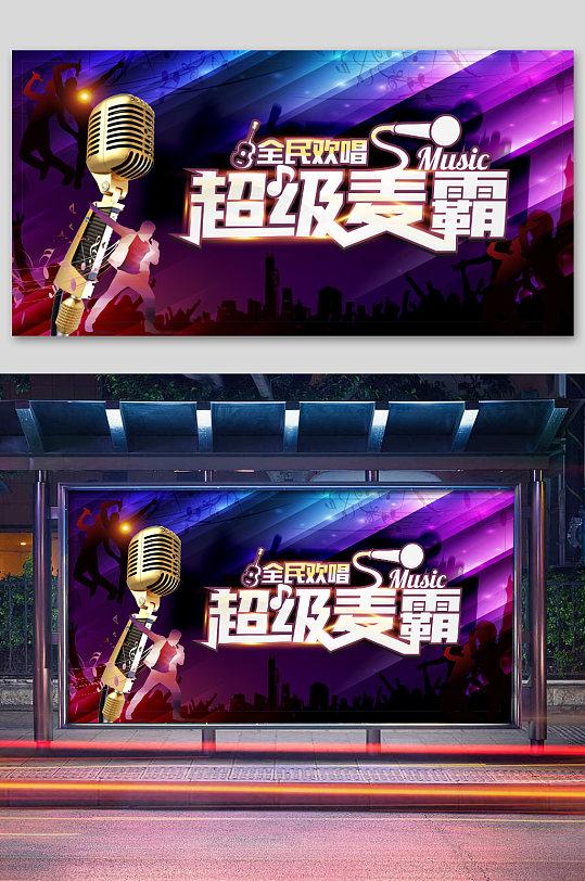 KTV歌城海报宣传-众图网
