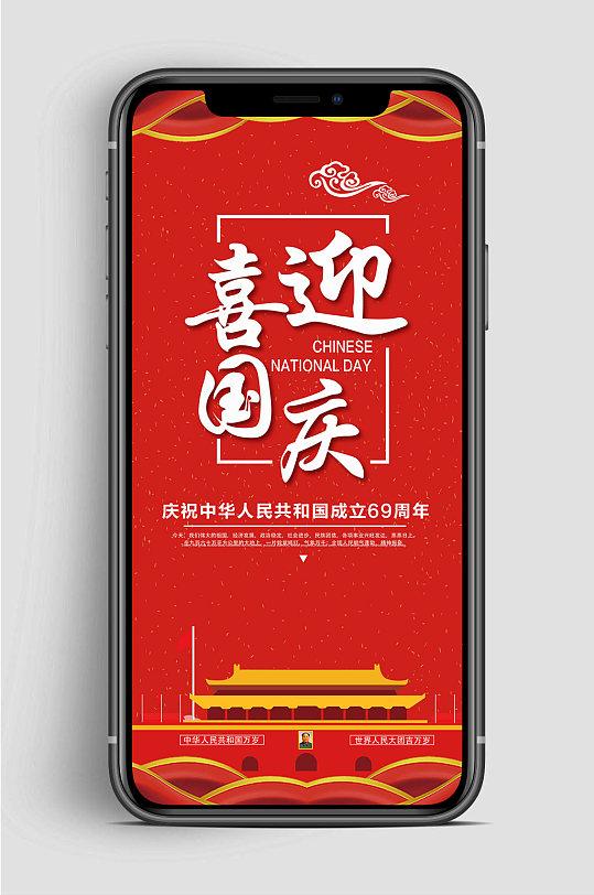 欢度国庆手机大气海报-众图网