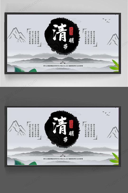 清明节踏春大气电商-众图网
