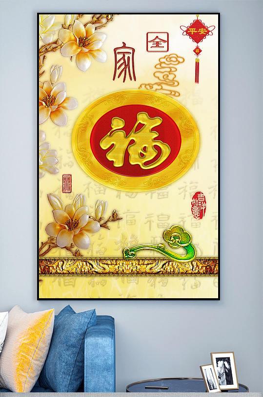 中式古典福字玄关装饰画-众图网