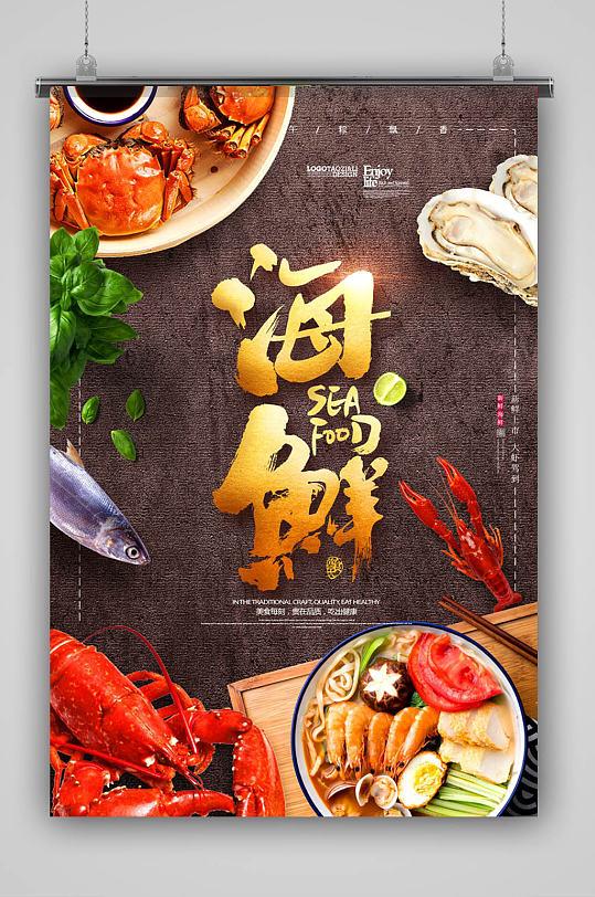 海鲜美食食材海报-众图网