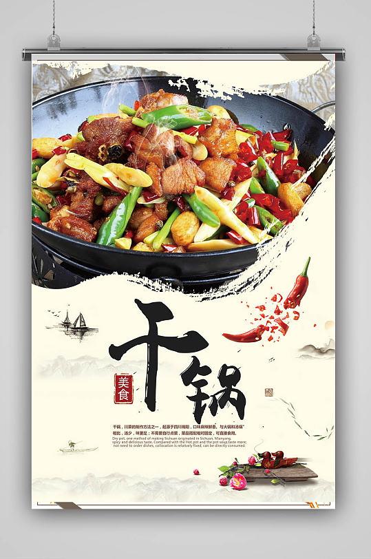 干锅美食-众图网