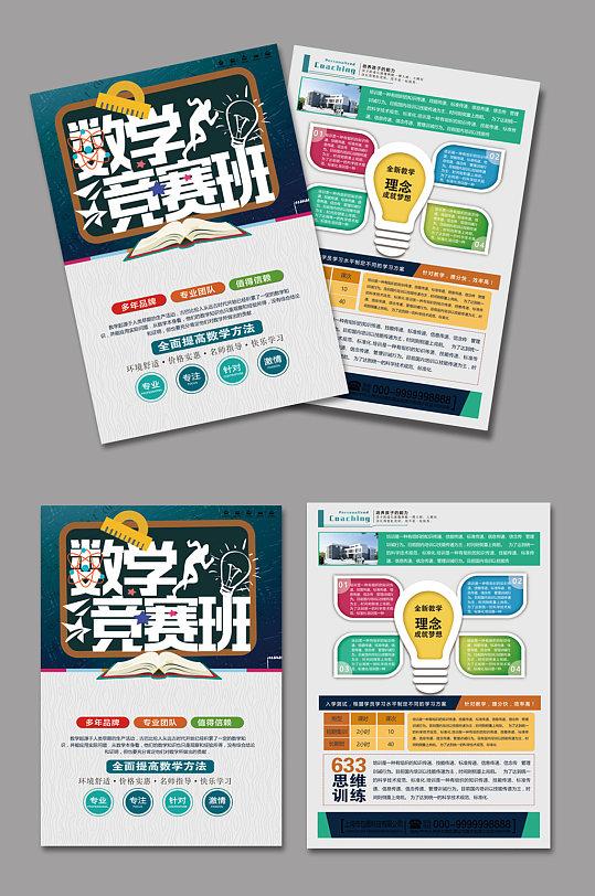 奥数传单素材_数学竞赛图片素材-数学竞赛设计模板下载-众图网