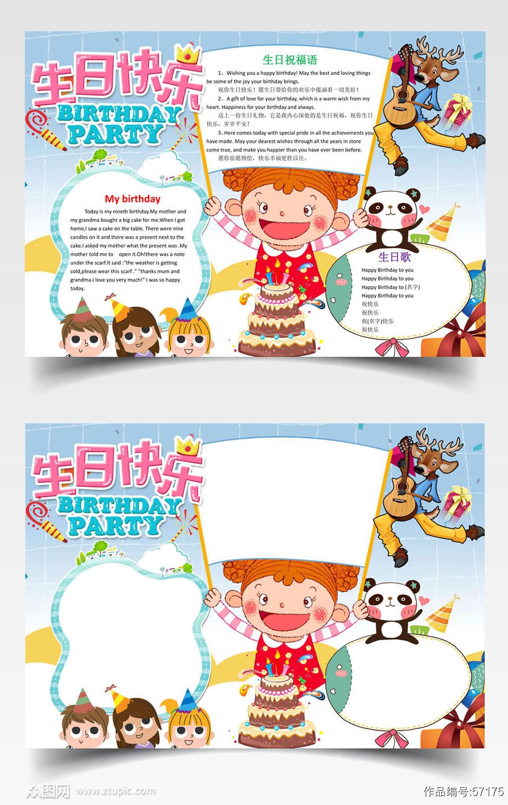 儿童卡通英文生日快乐素材