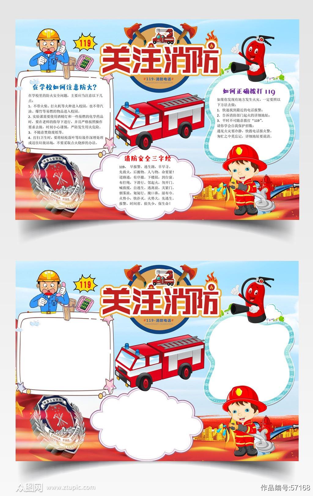 卡通关注消防小报素材