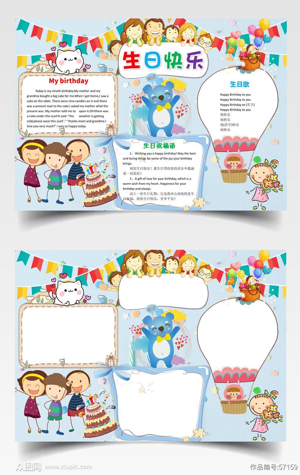 可爱英语生日快乐素材
