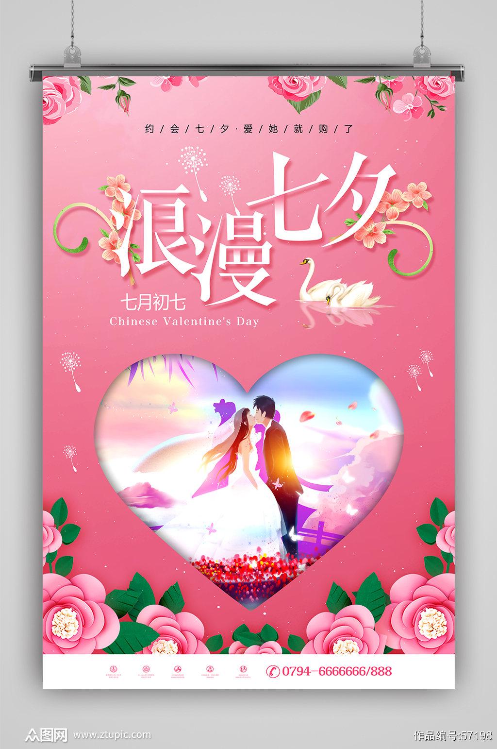 天使七夕情人节 剪纸素材