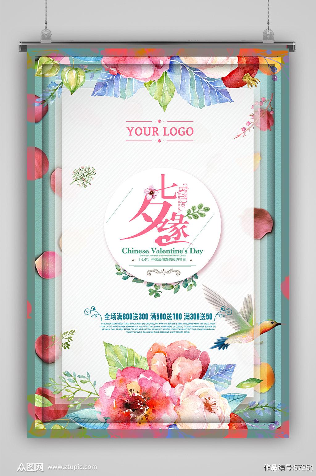 彩色  玫瑰花 鹊桥手绘素材