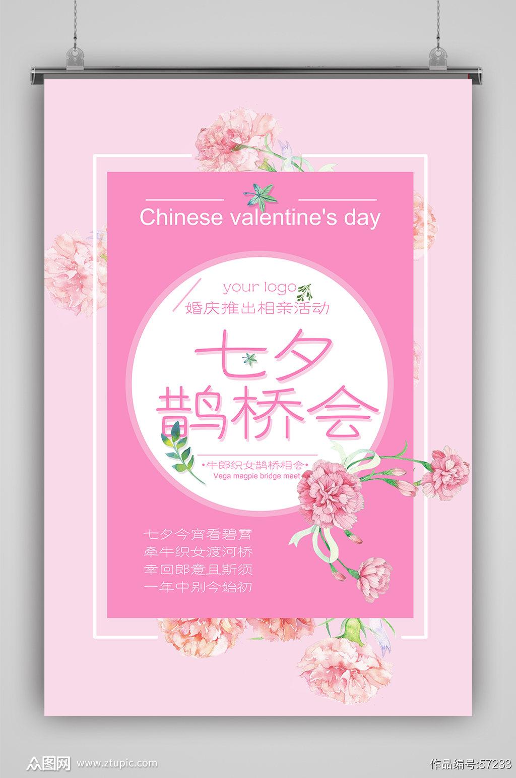 彩虹粉色爱心情人节素材
