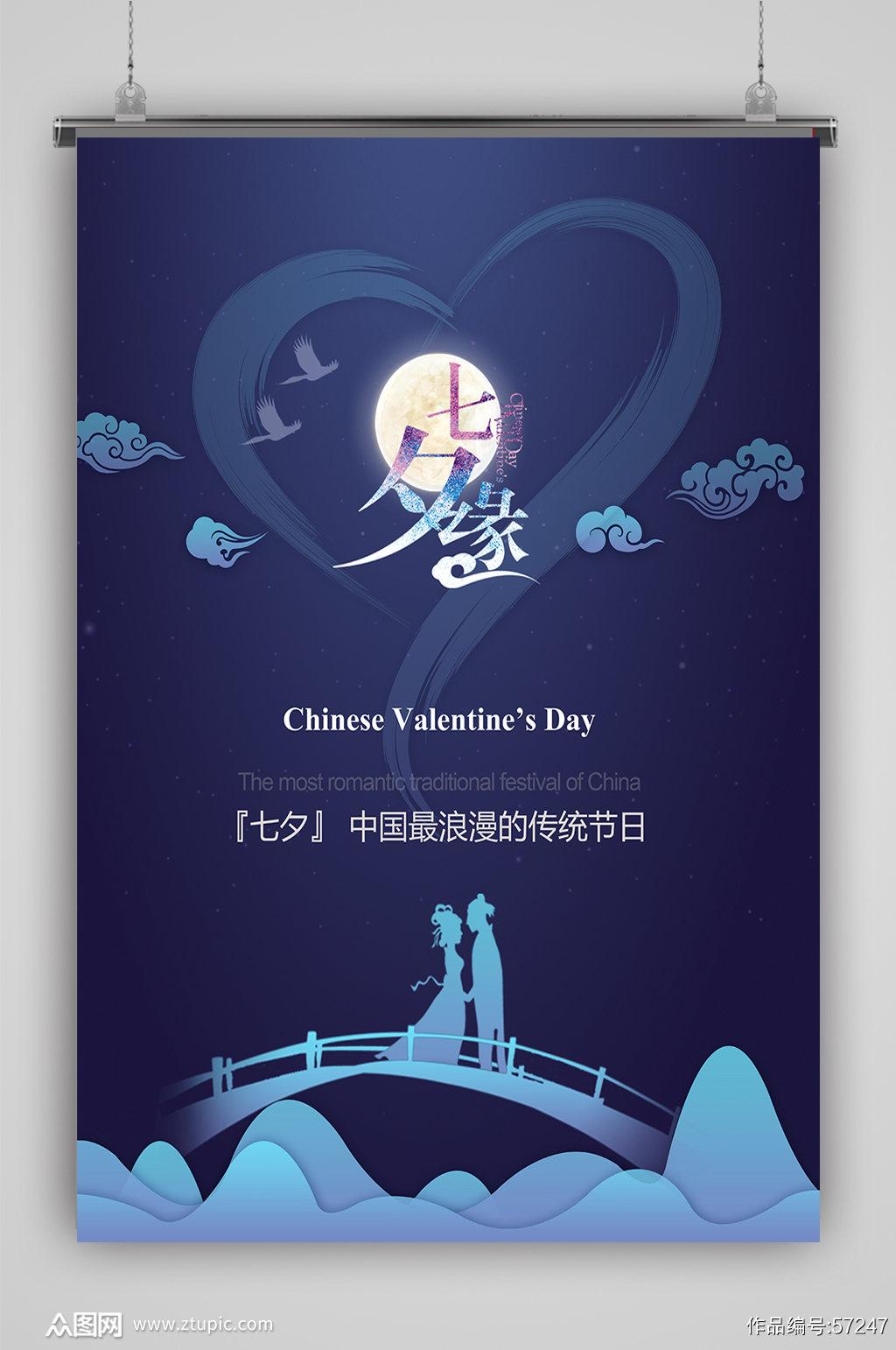 七夕浪漫 爱心情人节素材