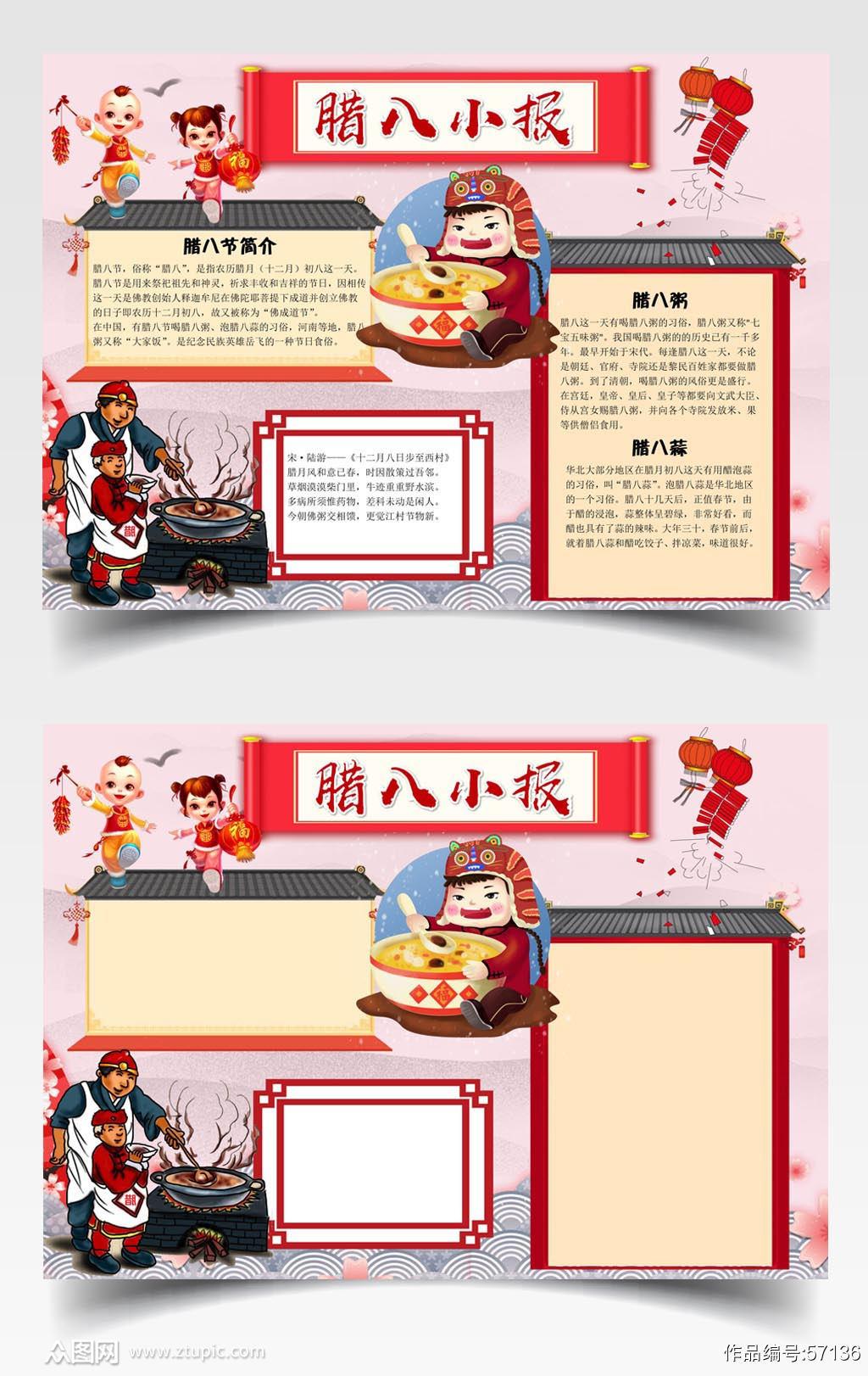 红色卡通中国风腊八小报素材