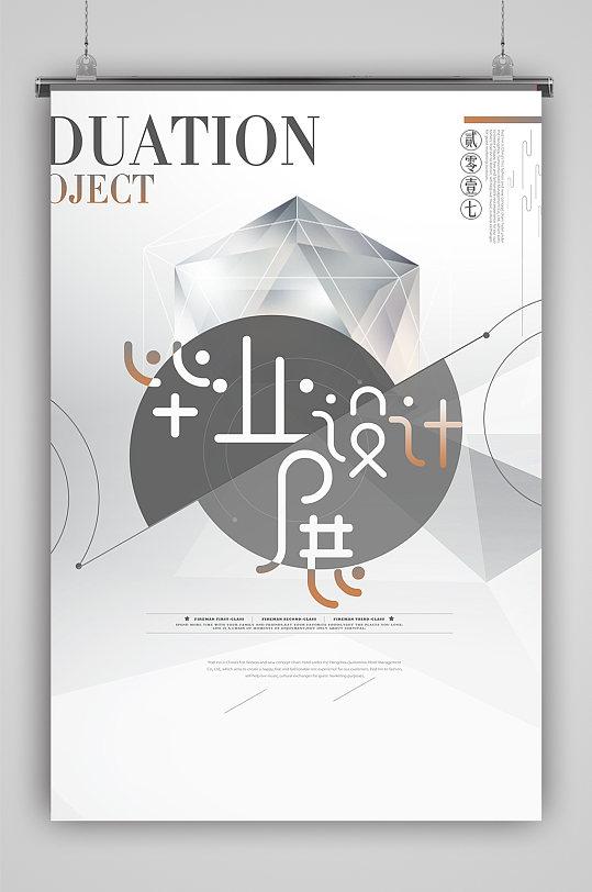毕业设计 海报视觉-众图网