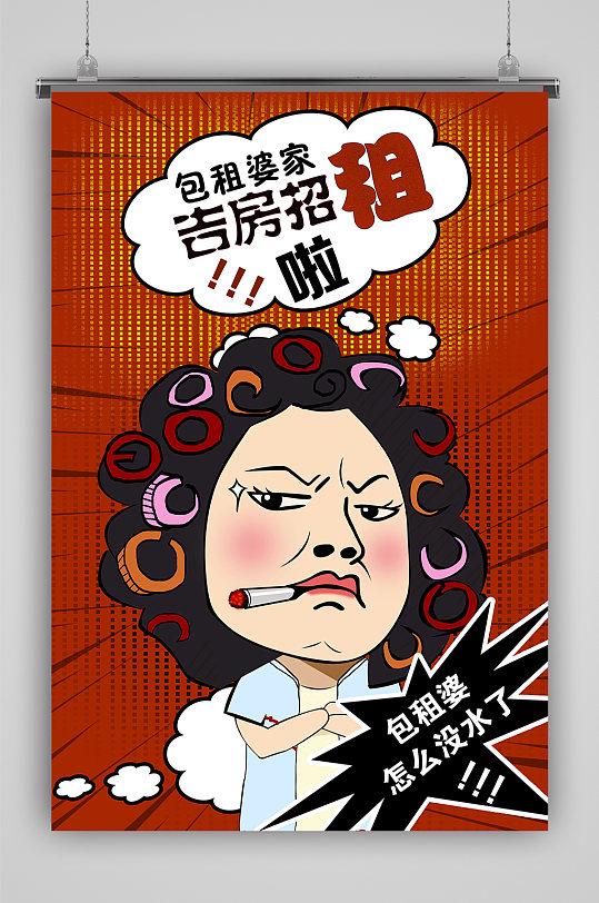波普风插画海报-众图网