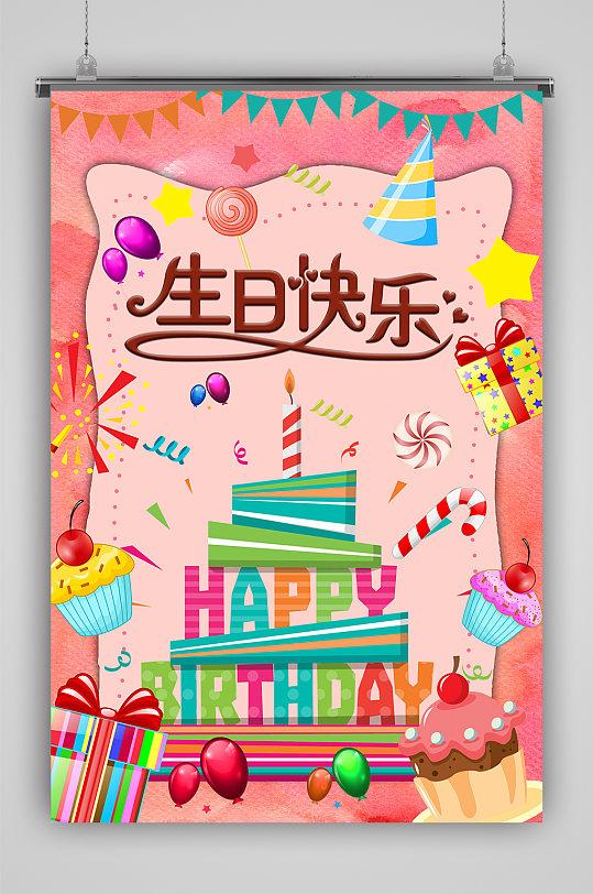 生日聚会 生日蛋糕-众图网