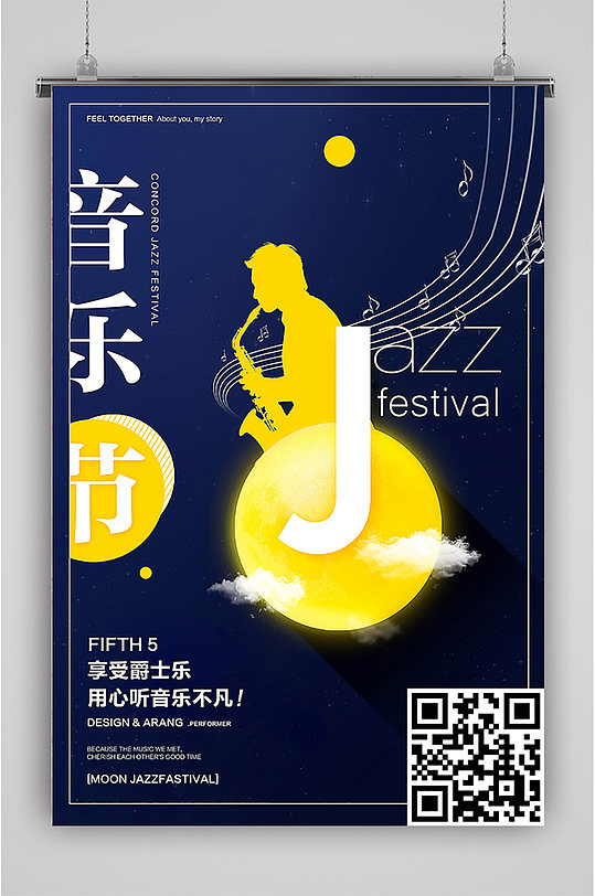 音乐节对综艺-众图网