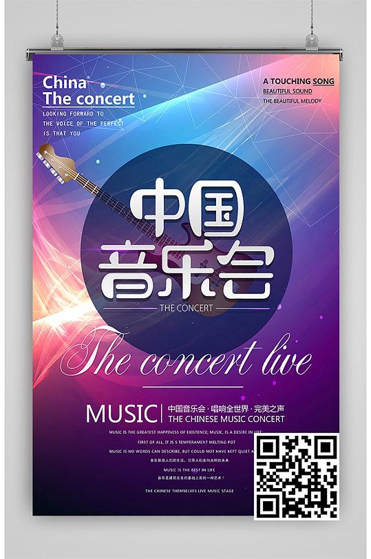 大赛 国际音乐节-众图网