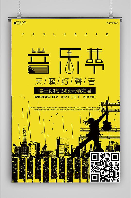 音乐节 节目单 量贩-众图网