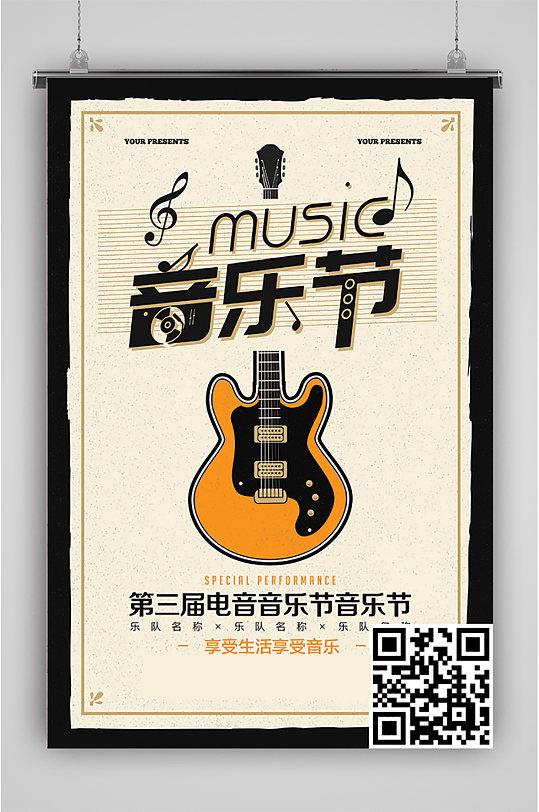 音乐节 校园文化 艺术节-众图网