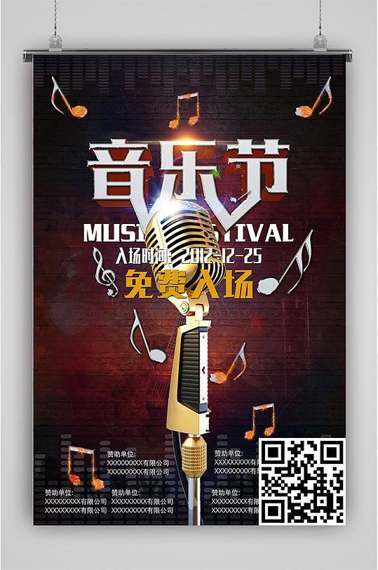 电音派 对综艺 音乐节-众图网
