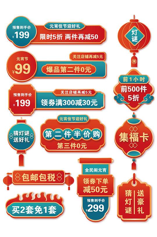 元宵节中国风主图促销标签 标题框胶囊图素材 元素电商淘宝-众图网