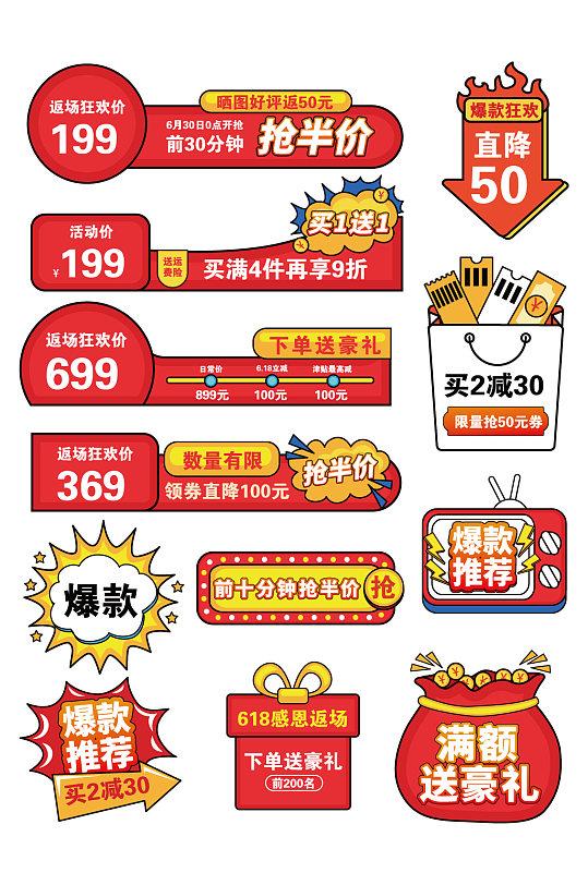 618返场优惠促销标签-众图网