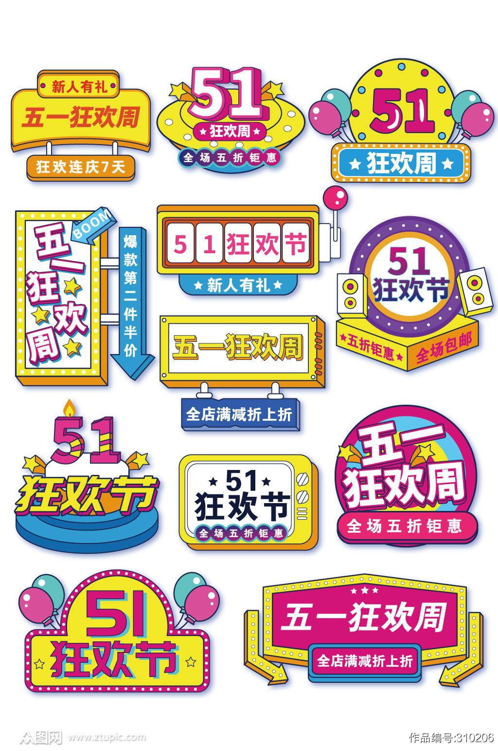 淘宝天猫五一劳动节狂欢周电商标签素材素材