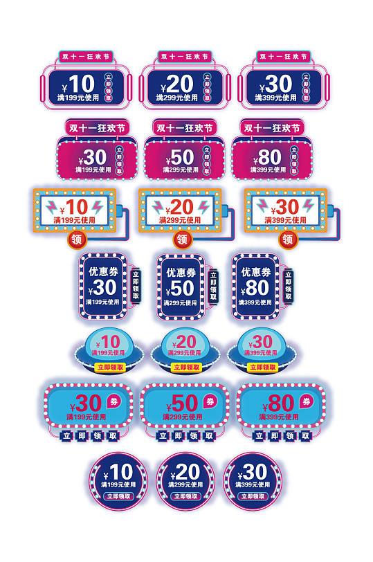 霓虹灯优惠券现金抵用券元素-众图网