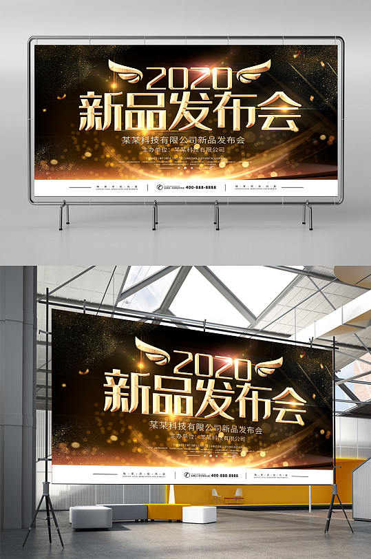 新品发布会发布会海报-众图网