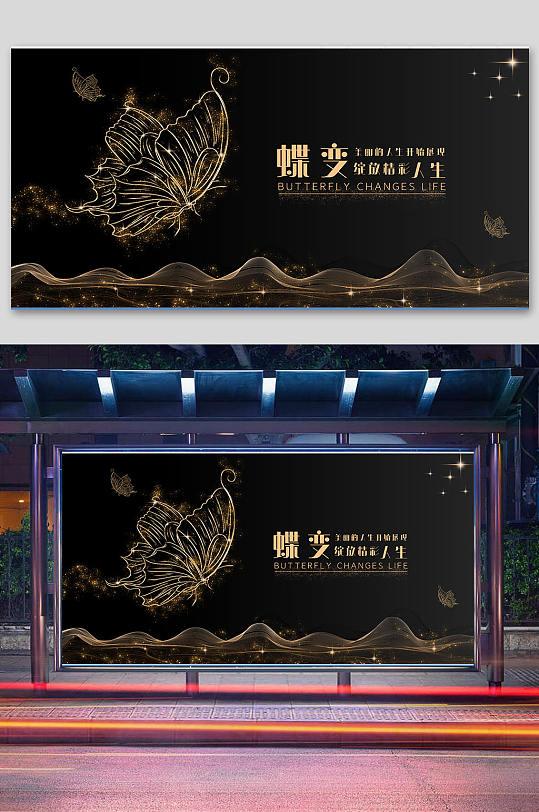 新品发布蝶变展板-众图网