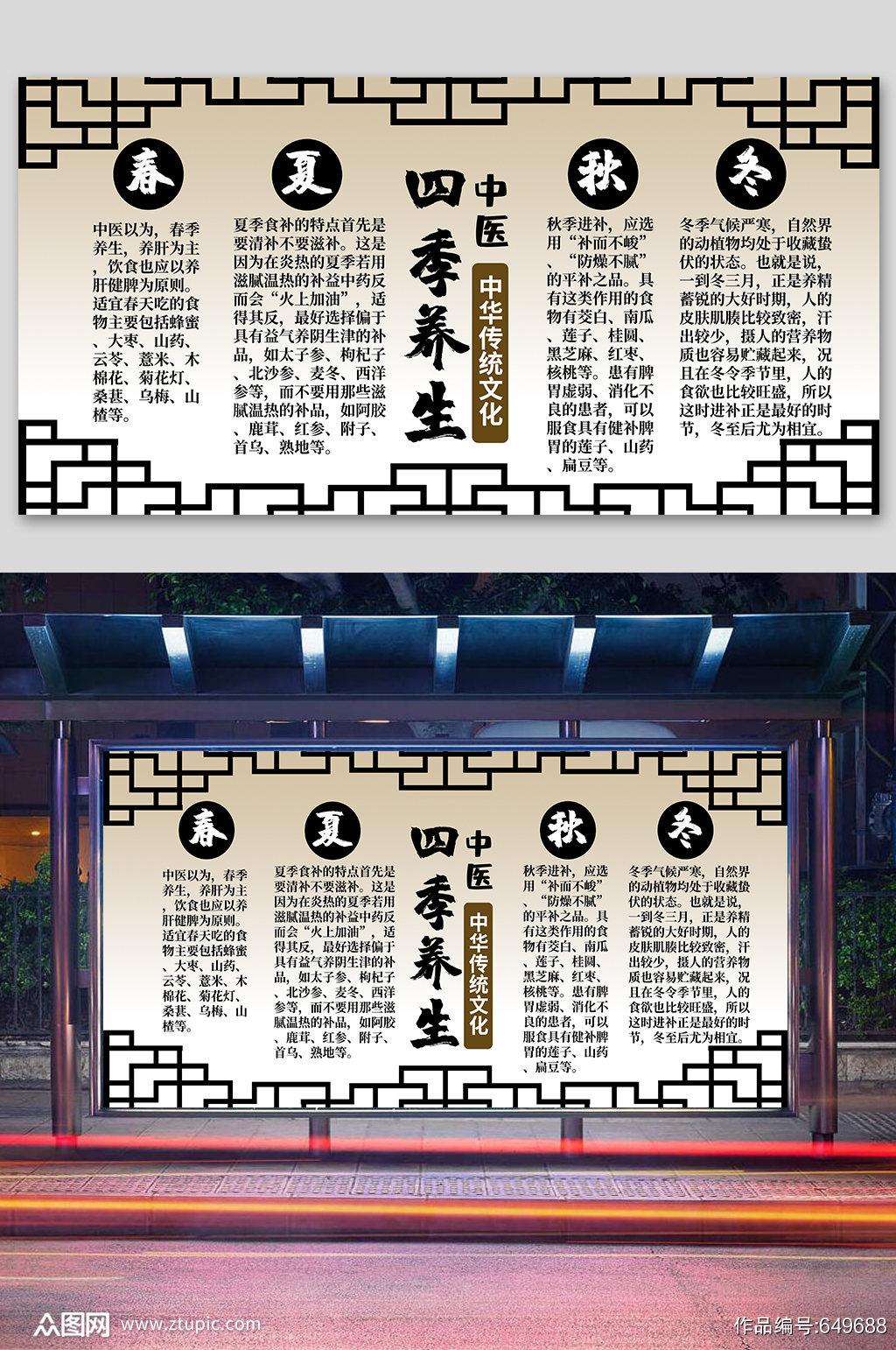 中华传统文化四季养生素材