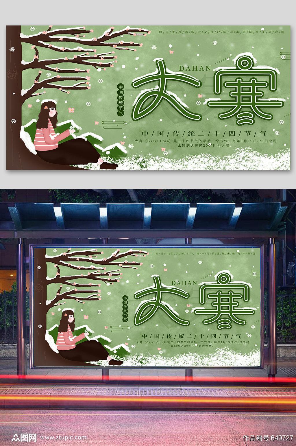 大寒海报二十四节气展板素材