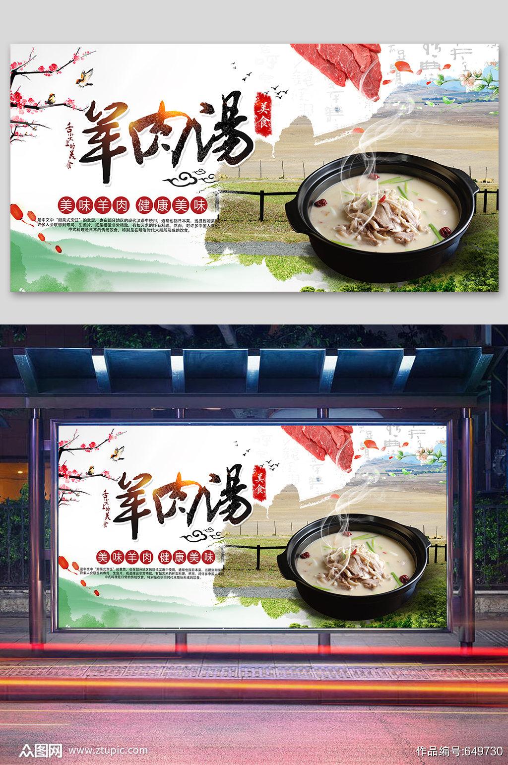 美味羊肉汤羊肉汤传单素材