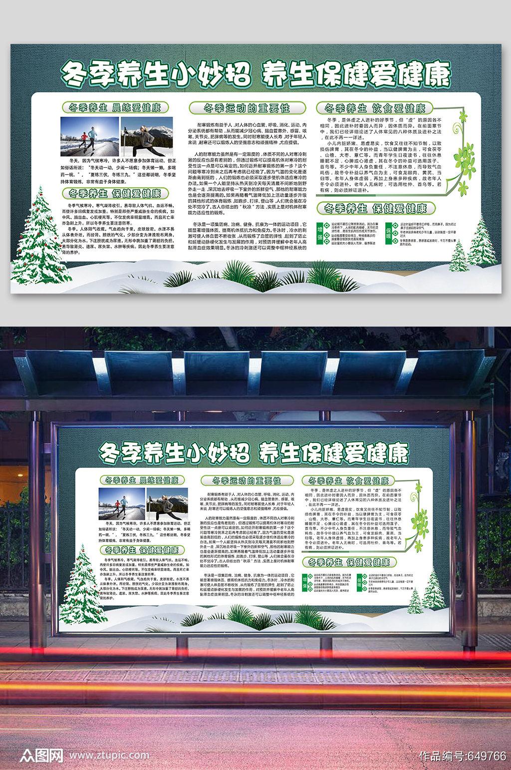 冬季健康宣传冬季养生妙招素材