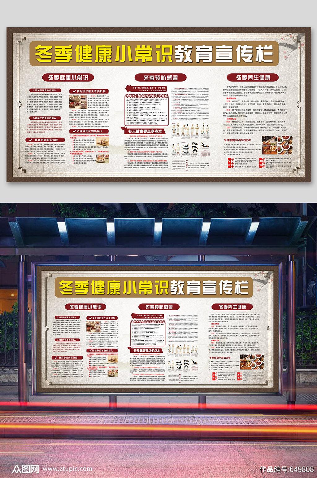 中医宣传栏中医文化素材