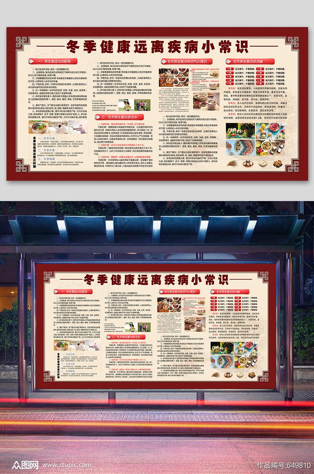 中医养生宣传 中医科冬季健康宣传栏素材