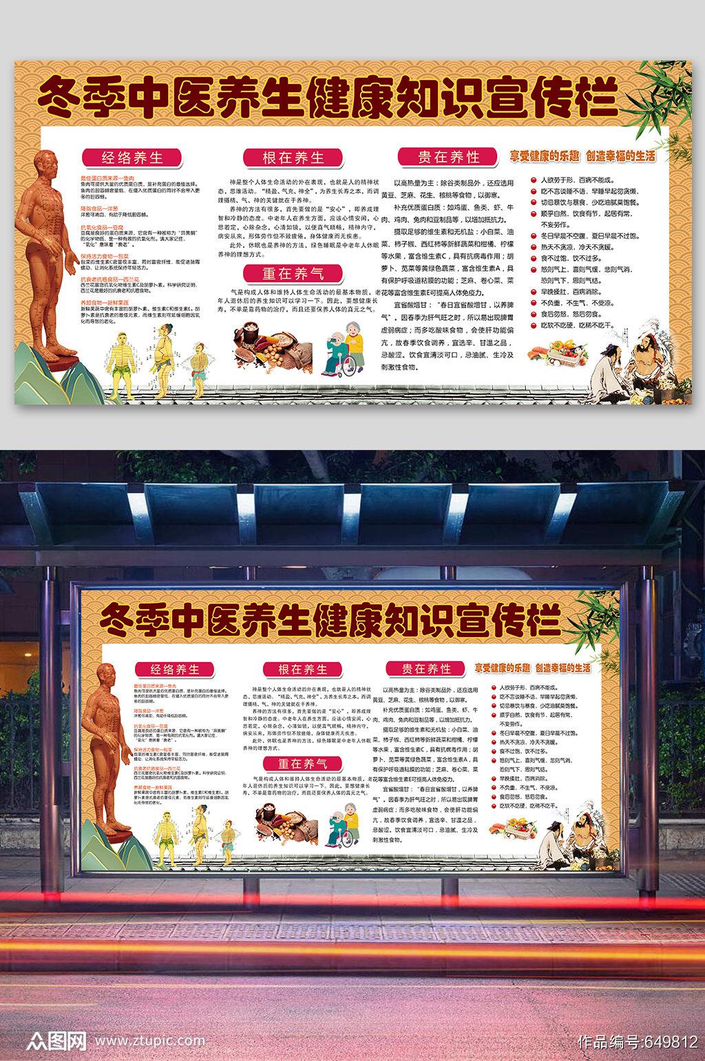 冬季健康宣传中医院宣传中医科宣传健康教育宣传素材