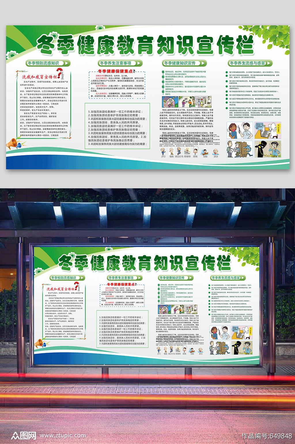 冬季健康教育知识宣传栏素材