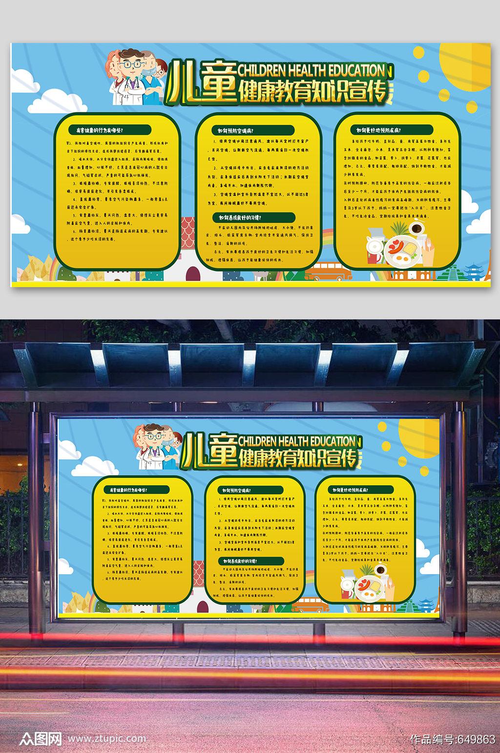 健康教育宣传幼儿园宣传栏展板素材