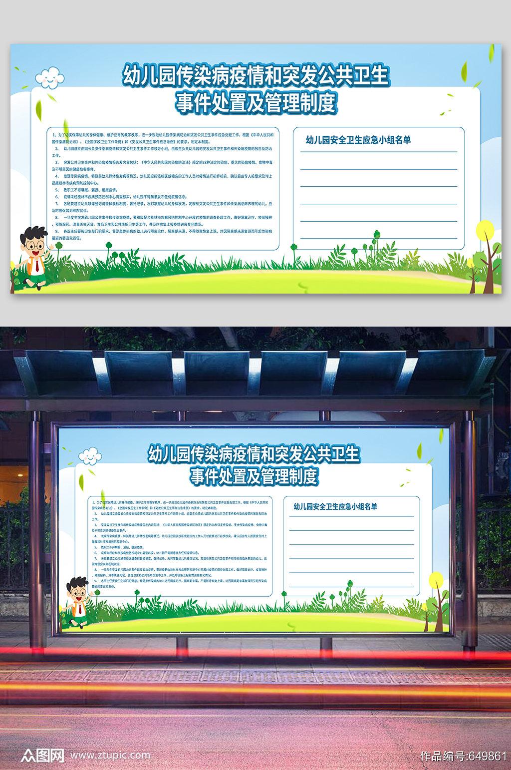 幼儿园宣传栏健康教育宣传素材