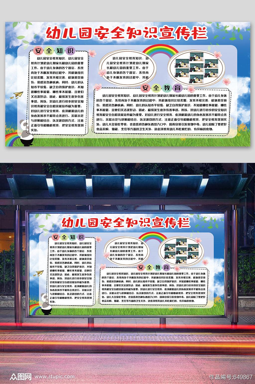 校园幼儿园安全知识宣传栏背景墙素材