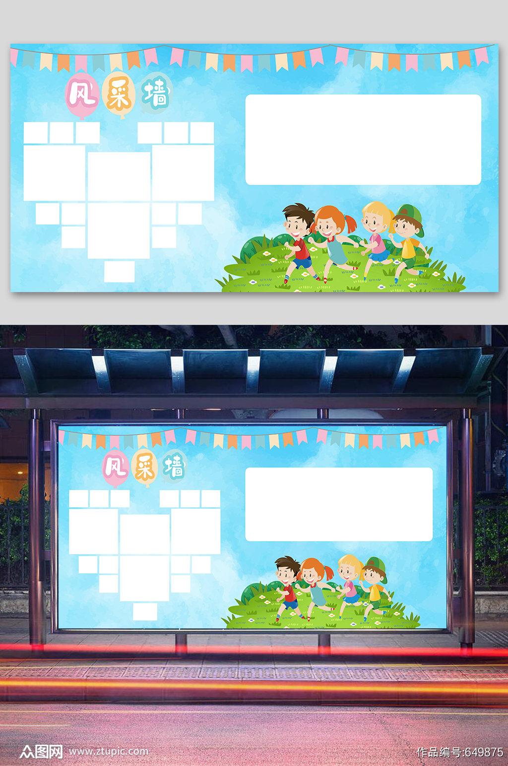 幼儿园照片墙 风采展示素材