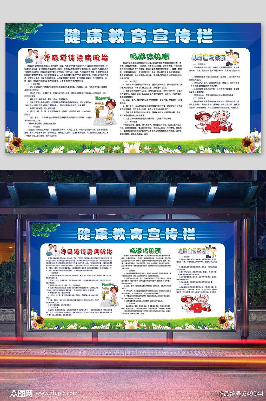 健康教育知识宣传栏展板素材