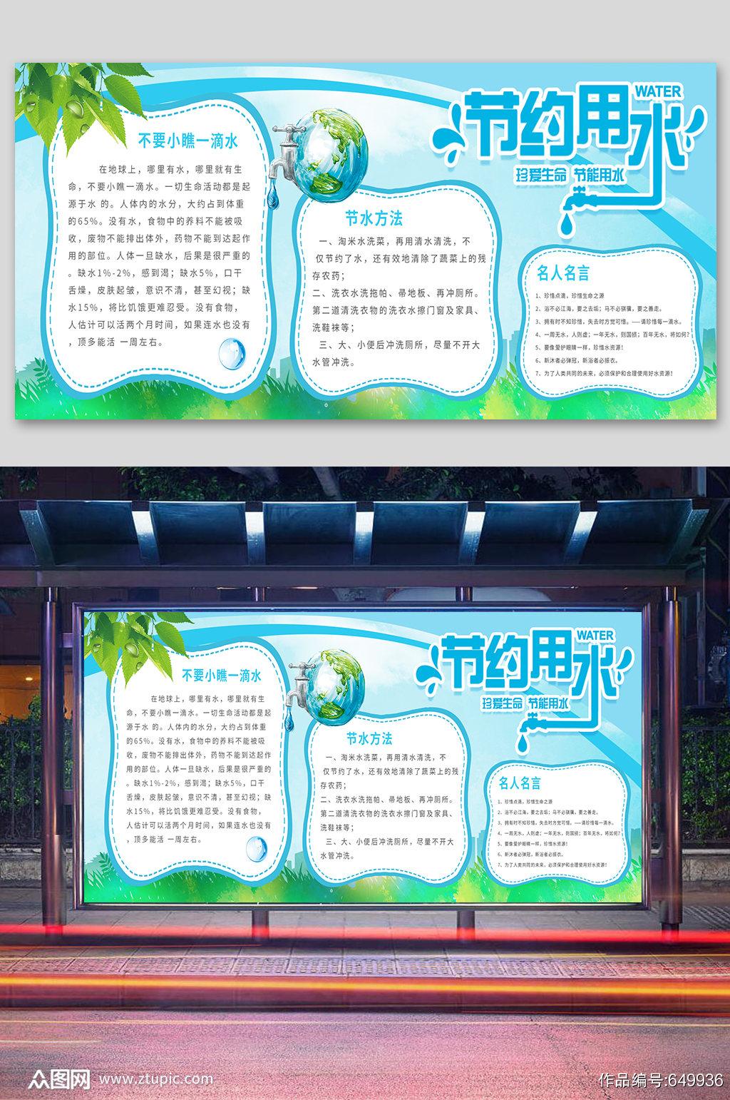 节约用水海报社区海报展板海报素材