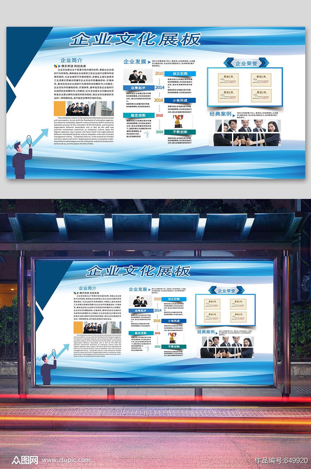 企业文化企业展板素材