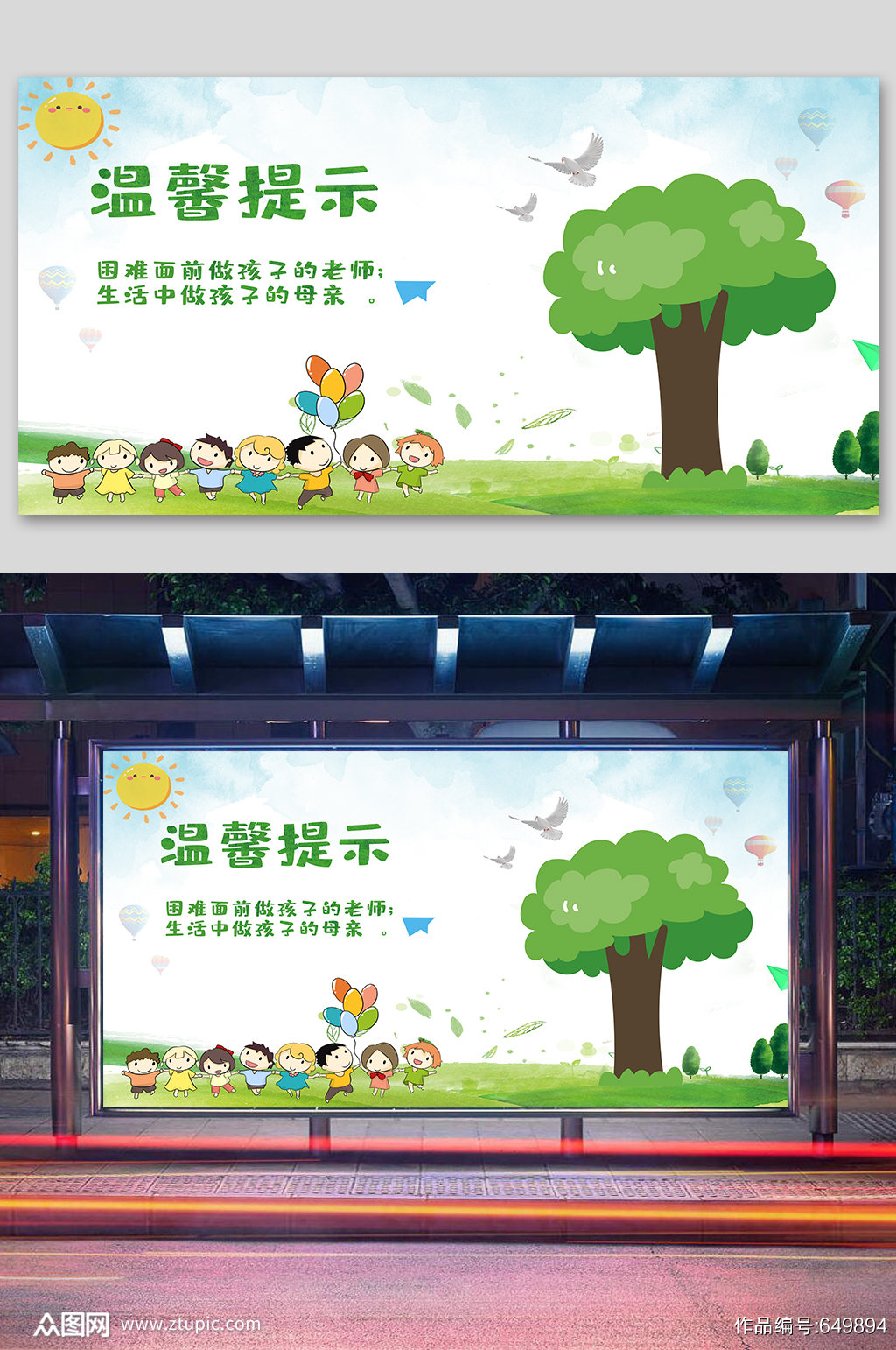 幼儿园宣传栏幼儿园展板素材