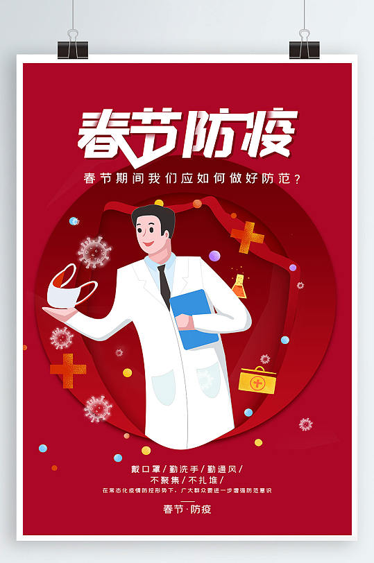 春节防疫疫情防控知识-众图网