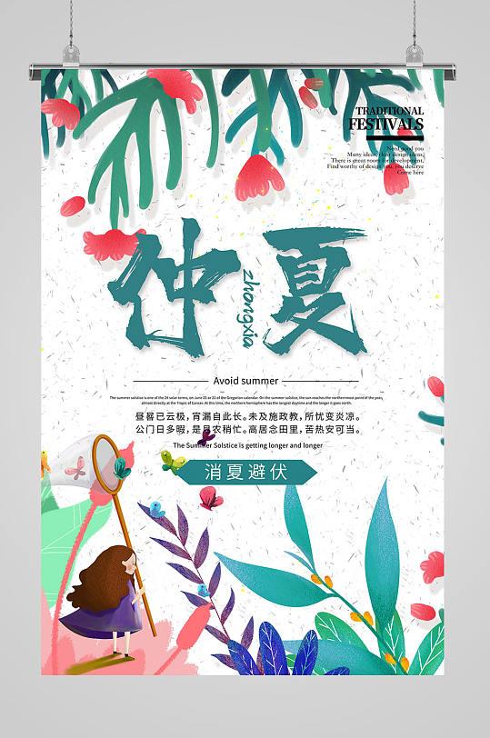 仲夏节气海报图片-众图网